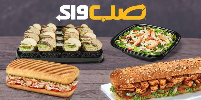 مطعم صب واي في جده الاسعار المنيو الموقع مطاعم جدة