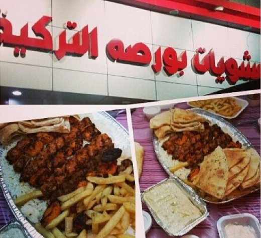 مطعم بورصة التركية