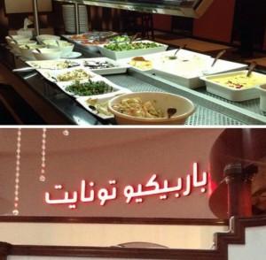 مطعم باربكيو تونايت