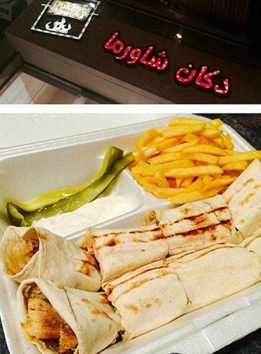 مطعم دكان شاورما الاسعار المنيو الموقع مطاعم جدة مطاعم جدة