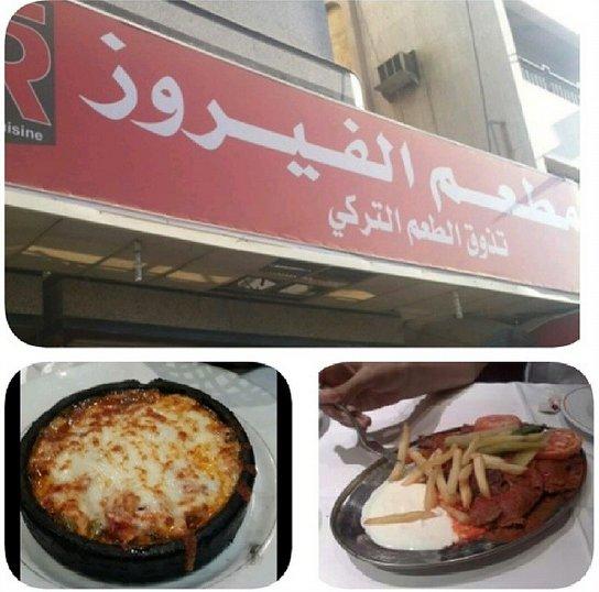مطعم الفيروز التركي