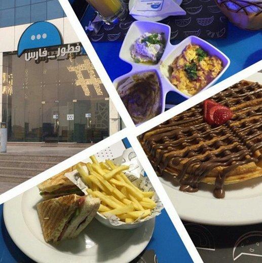 Image result for فطور الفارس