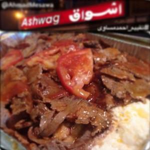 مطعم أشواق التركي