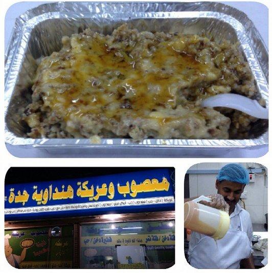 مطعم معصوب وعريكة هنداوية جدة
