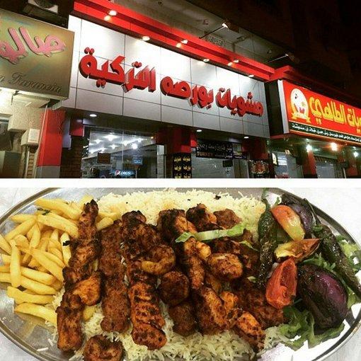 مطعم بورصه التركي