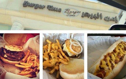 مطعم زمن البرجر