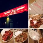 مطعم رويال الذهبية