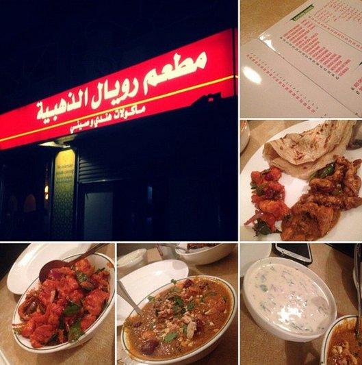 تقييم مطعم رويال الذهبية مطاعم جدة