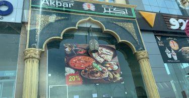 مطعم أكبر الهندي