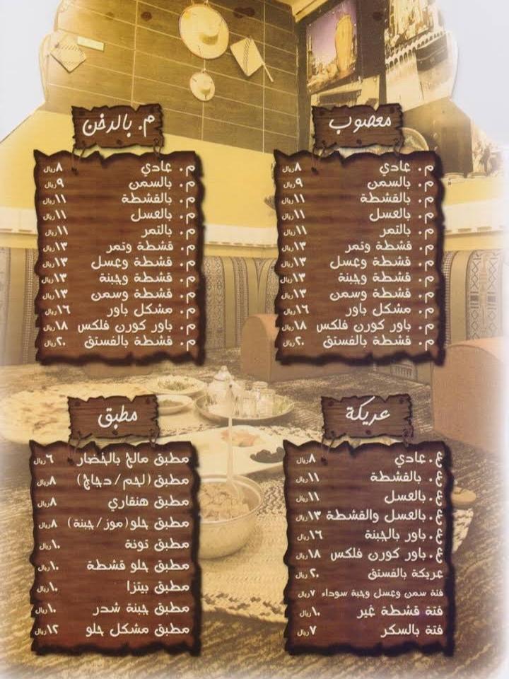 مطعم جده زمان الاسعار المنيو الموقع مطاعم جدة مطاعم شعبية