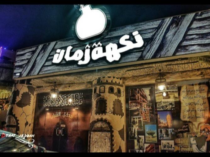 مطعم نكهه زمان جده الاسعار المنيو الموقع مطاعم جدة مطاعم شعبية