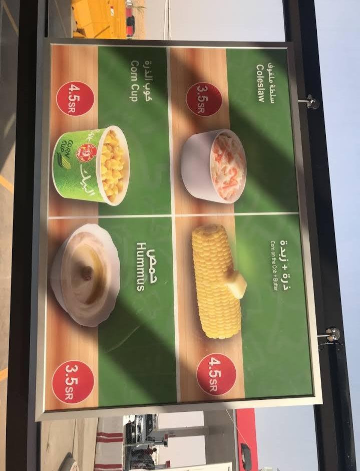 منيو مطعم البيك السعوديه