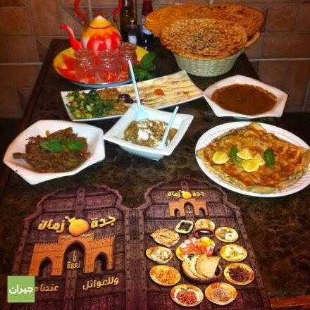 مطعم نكهة زمان جده A Twitter وجبات علا كيف كيفك في مطعم نكهة زمان