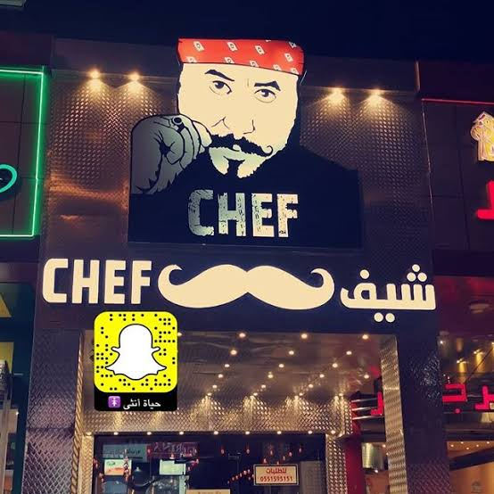 مطعم شيف جده الاسعار المنيو الموقع مطاعم جدة مطاعم الوجبات السريعه
