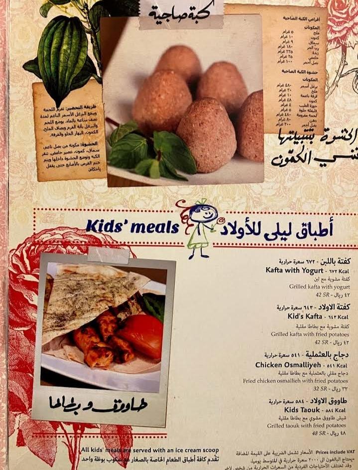 منيو مطعم ليلي من لبنان