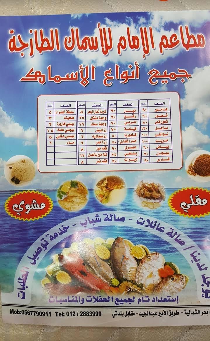 منيو مطاعم الإمام للأسماك الطازجة