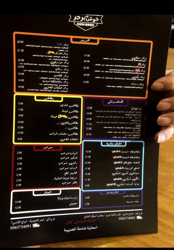 مطعم خوش برجر جده الاسعار المنيو الموقع مطاعم جدة مطاعم الوجبات السريعه
