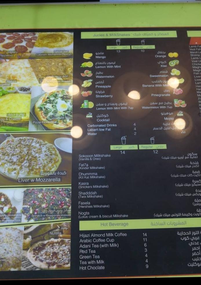 منيو مطعم طيبات اليمن