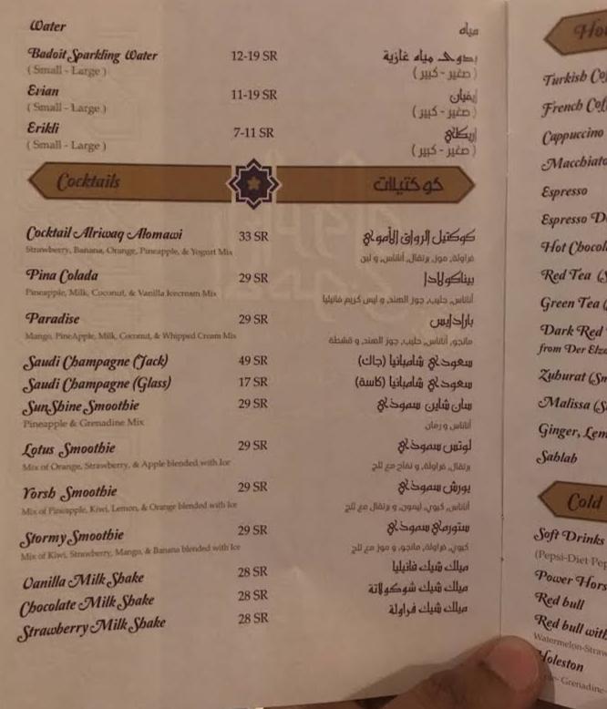 منيو مطعم الرواق الأموي