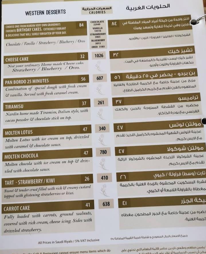 منيو مطعم ناردين اللبناني