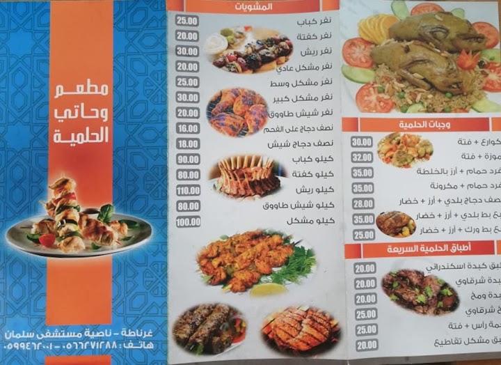 منيو مطعم وحاتي الحلمية جدة