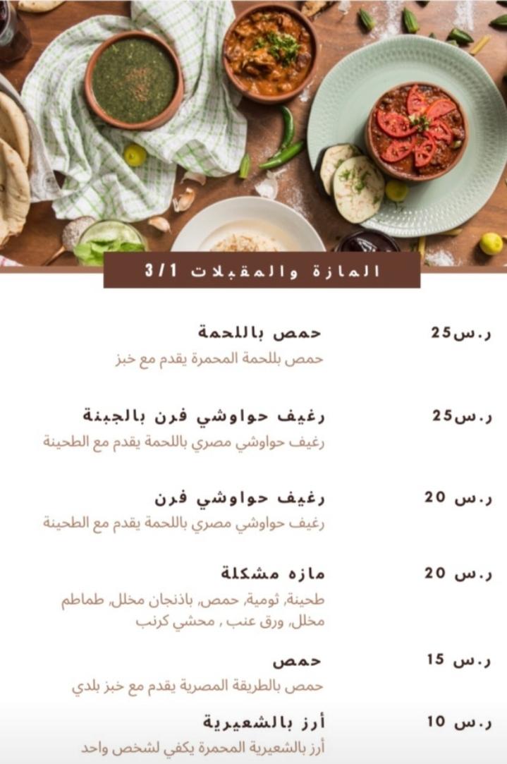 منيو مطعم الفخارة المصرية جدة