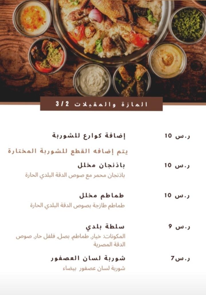 منيو مطعم الفخارة المصرية