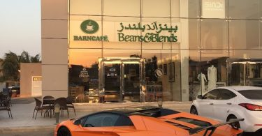 مقهي بينز آند بلندز جدة